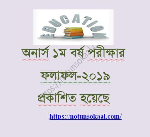 National University(nu) honors 1st year result 2019-(session-2018)