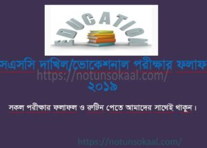 SSC Vocational & Dakhil Exam Result 2019-Technical & Madrasa Board
