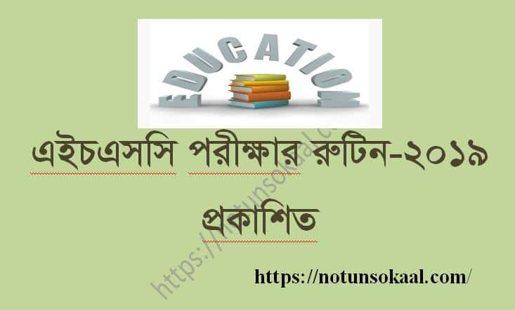 HSC Exam Routine 2019(Updated)- For All Education Boards