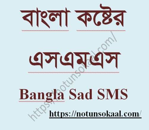 New Bangla Koster SMS 2019 (বাংলা কষ্টের এসএমএস)Bangla Sad sms