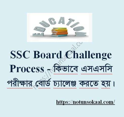 ssc board challenge system