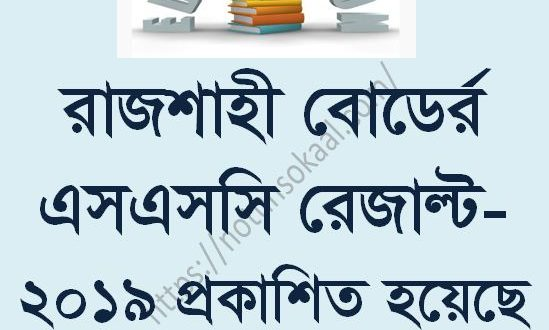 ssc result 2019 rajshahi Board
