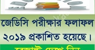 jdc exam result 2019