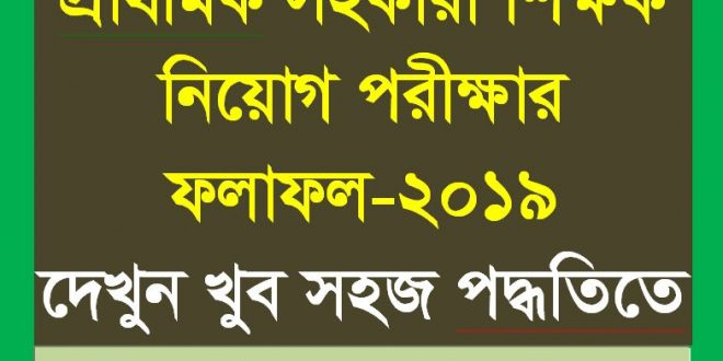 Primary Result 2019 Assistant School Teacher - খুব