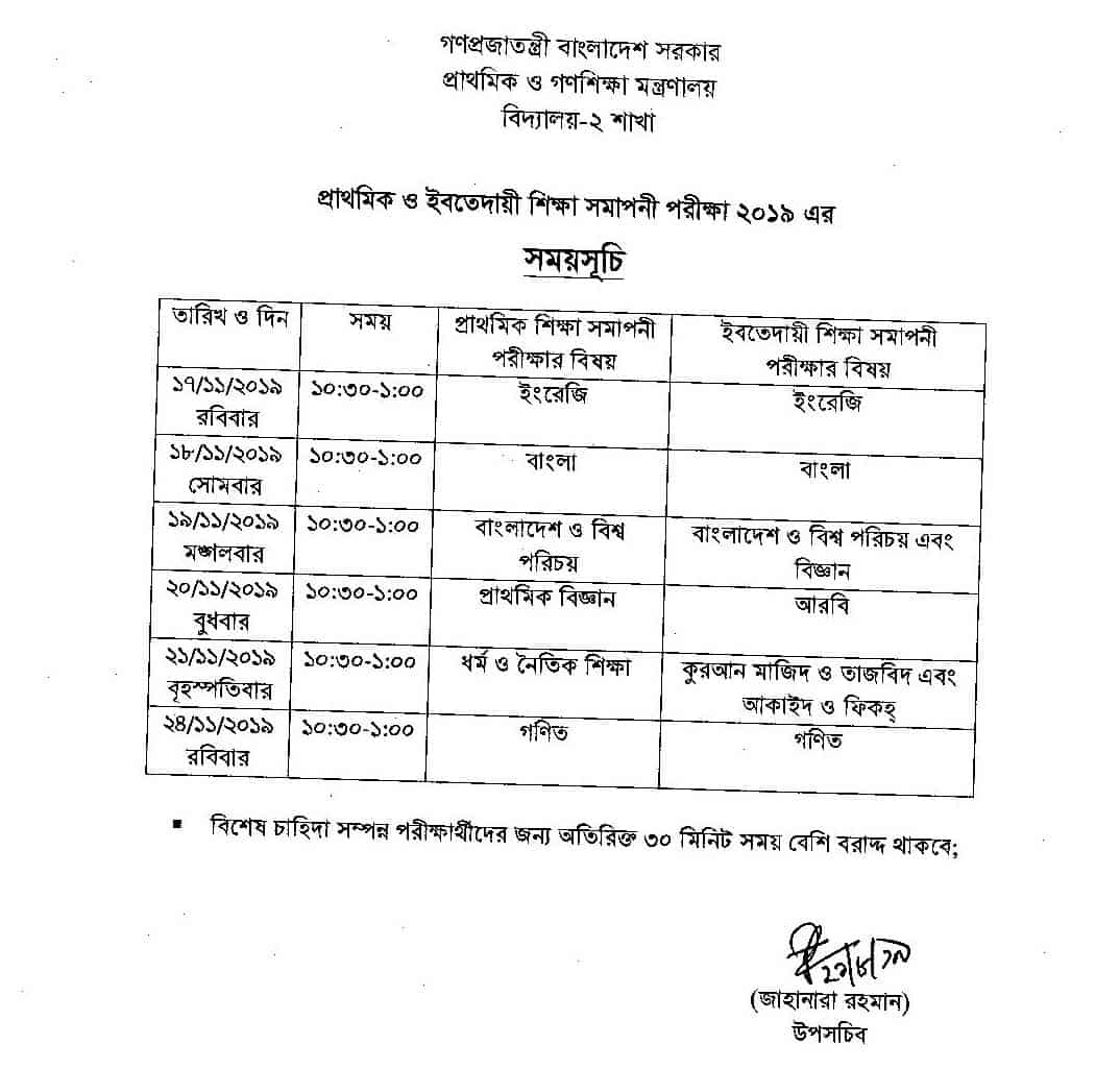 PSC And Ebtedayee Exam Routine 2019