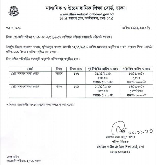 jsc new changed routine 2019