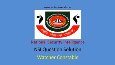 nsi watcher constable exam question solution 2021
