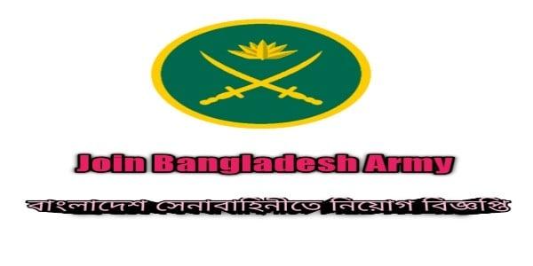 Bangladesh Army Job Circular