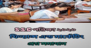 SSC Finance And Marketing ANswer 2020