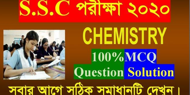 SSC Chemistry MCQ Question Solution 2020