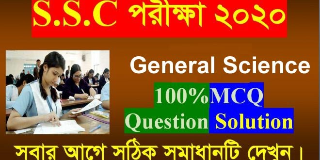 SSC General Science MCQ Answer 2020