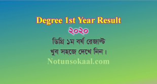 Degree 1st year result 2020