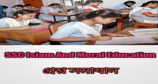 SSC Islam Question Answer 2020