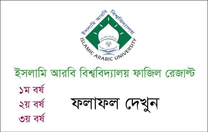 Islamic Arabic University Fazil Result