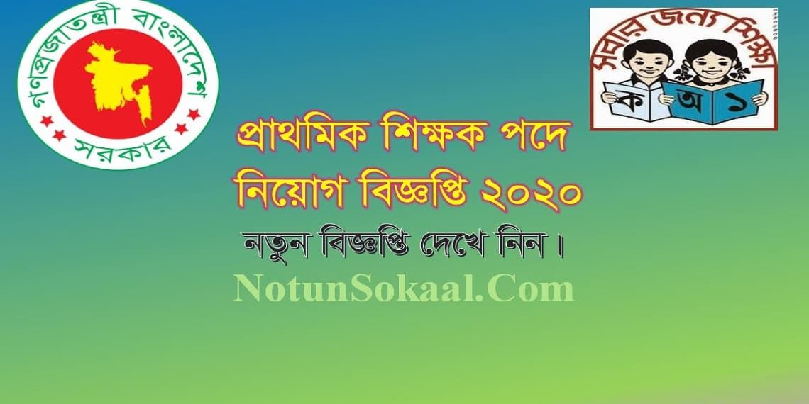 primary school teacher job circular 2020
