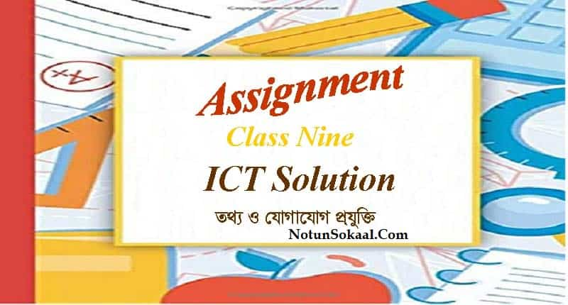 Class 9 ICT Assignment Answer 2020