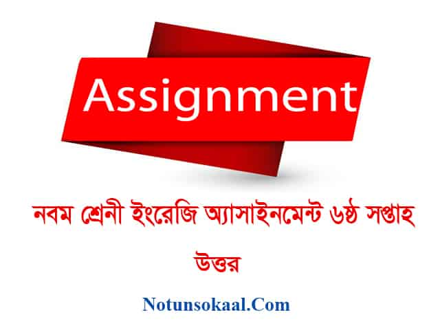 Class 9 English Assignment Answer 6th Week