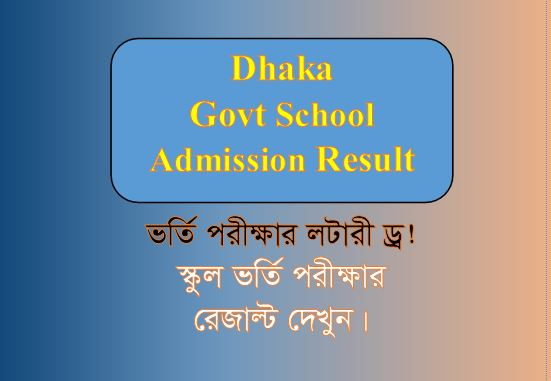 dhaka govt school admission 2021