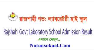 Rajshahi Govt Laboratory High School Admission Result 2021
