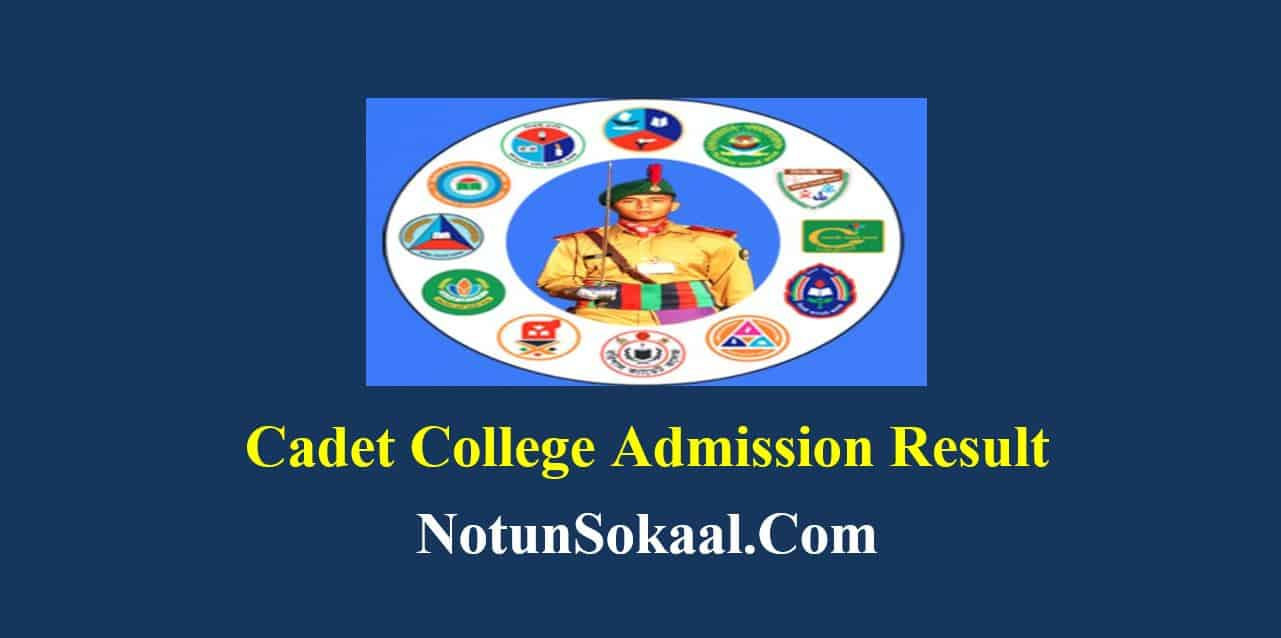 Cadet College Admission Result