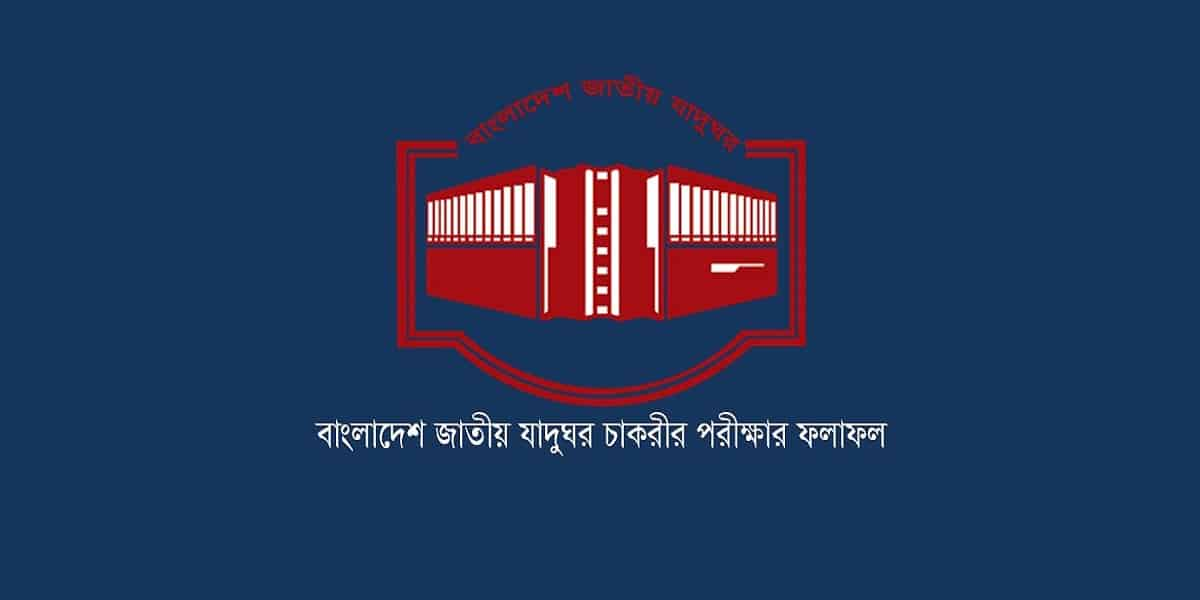 Bangladesh National Museum job exam result