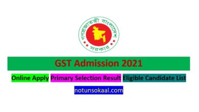 GST Primary Selection Result 2021
