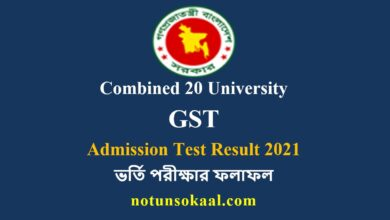 gst admission test result 2021