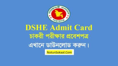 dshe admit card download 2021