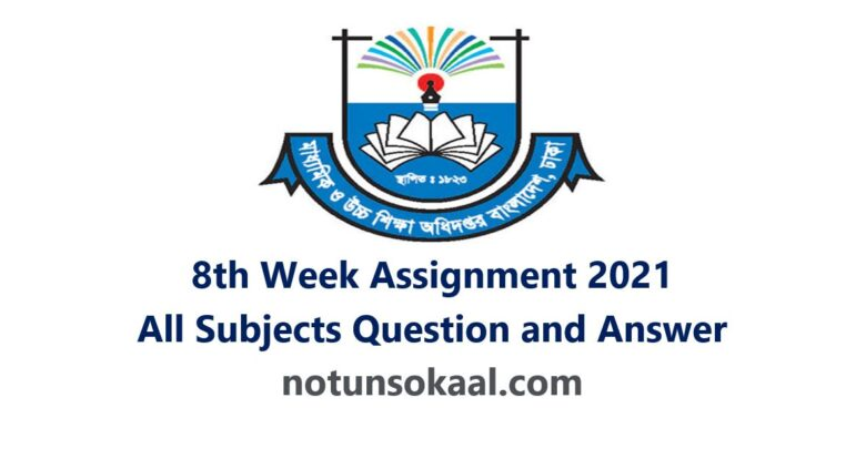 8th Week Assignment 2021