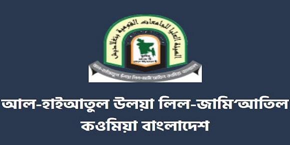 Al Haiatul Ulya Result