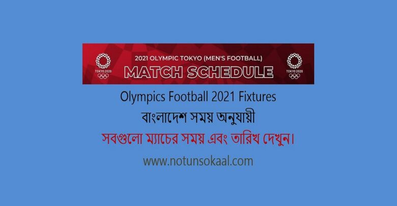 Olympic Football 2021 Live
