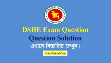 DSHE Exam Question Solution