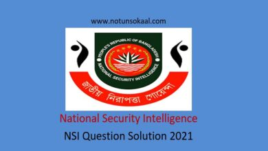 NSI Question Solution 2021